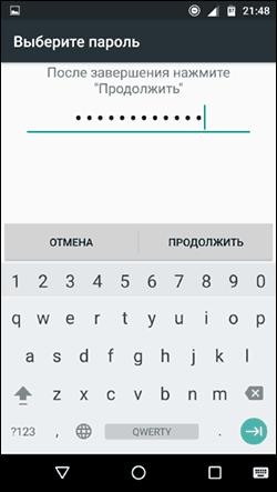 Установка текстового пароля на Android