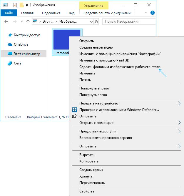 Изменить обои Windows 10 без активации