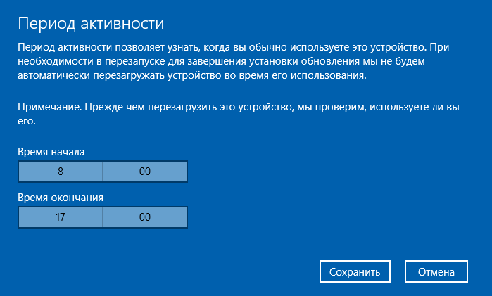 Задать периоды активности Windows 10