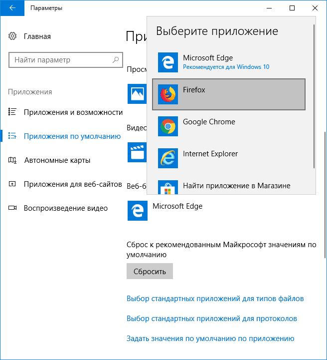 Установка программы по умолчанию в Windows 10