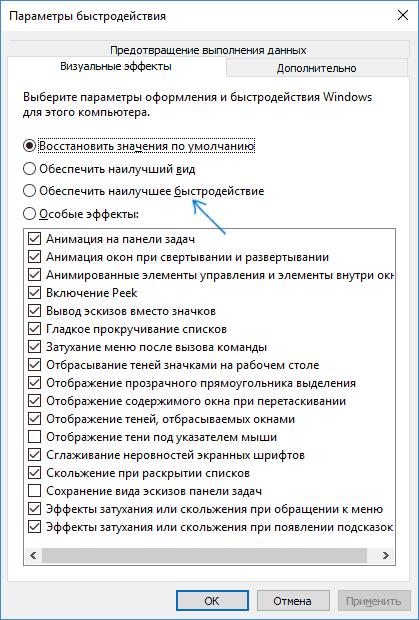 Включить высокую производительность эффектов Windows
