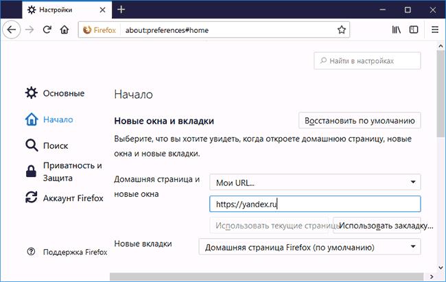 Установка Яндекса в качестве стартовой страницы в Mozilla Firefox