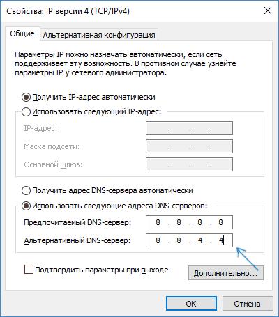 Настройка DNS серверов в Windows 10