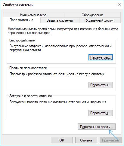 Настройка переменных среды в Windows