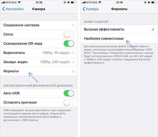 Сохранение фото в HEIC и JPG на iPhone