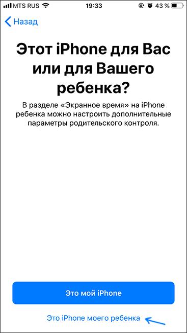 Настройка iPhone для ребенка