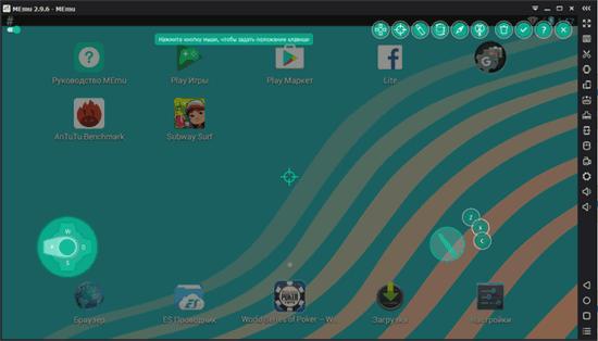 Настройка привязки клавиш к областям экрана
