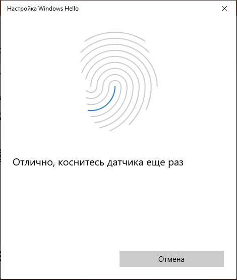 Настройка дополнительного отпечатка пальца