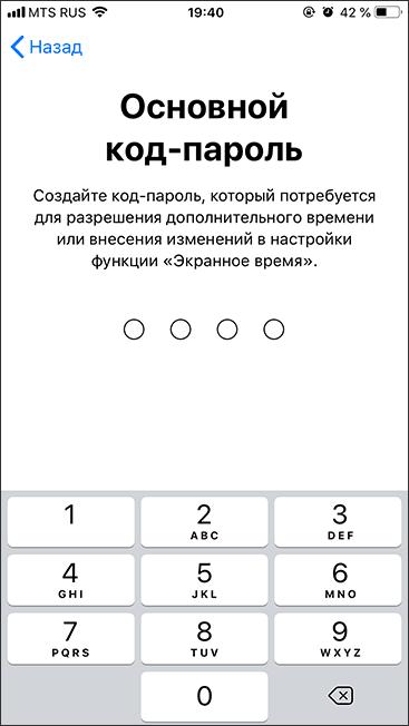 Установить код-пароль для изменения настроек