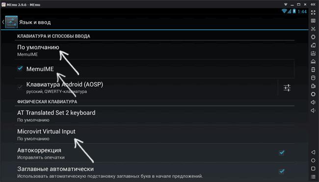Настройка русской клавиатуры в эмуляторе MEmu