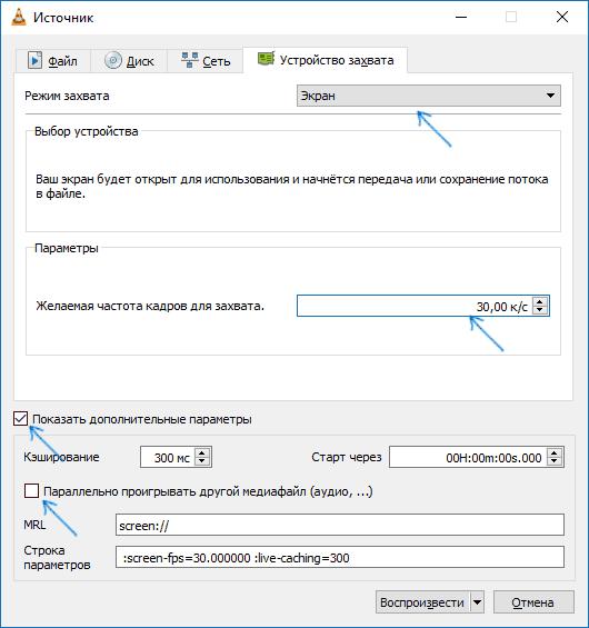 Настройки записи экрана в VLC