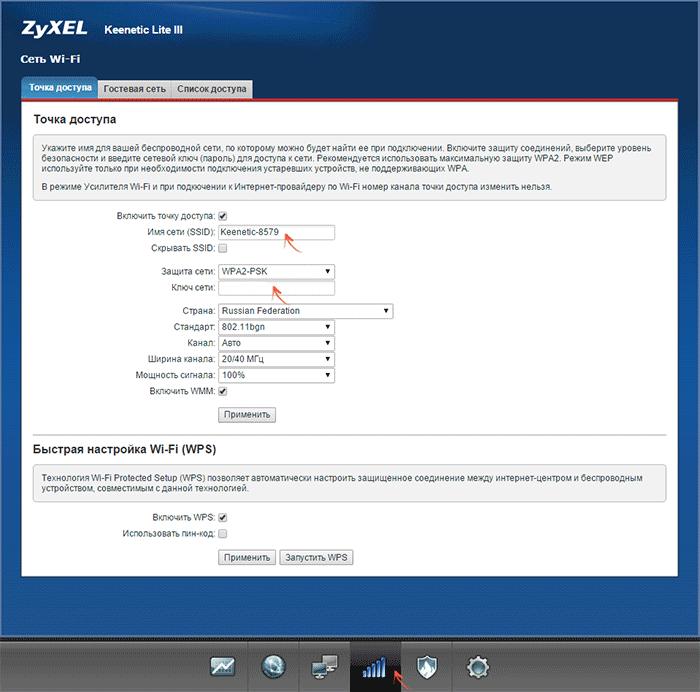 Настройка Wi-Fi на Zyxel Keenetic Lite