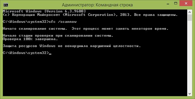 Проверка системных файлов с помощью SFC scannow