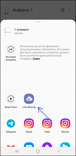 Samsung Link Sharing