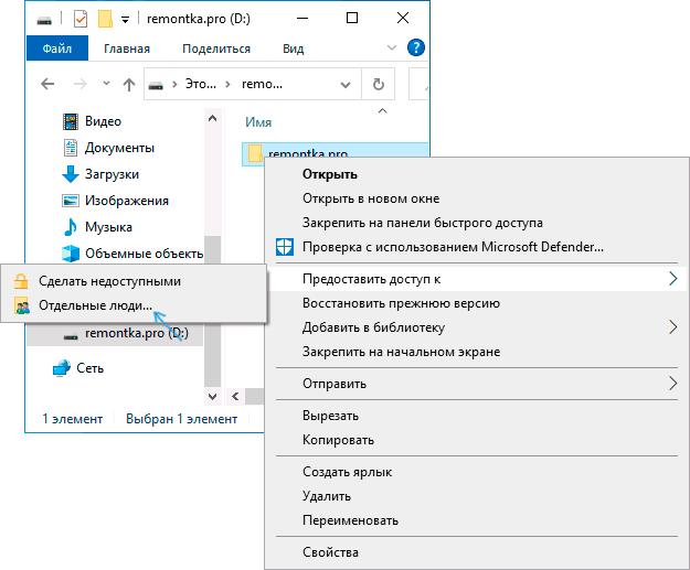 Общий доступ к папкам в контекстном меню папки
