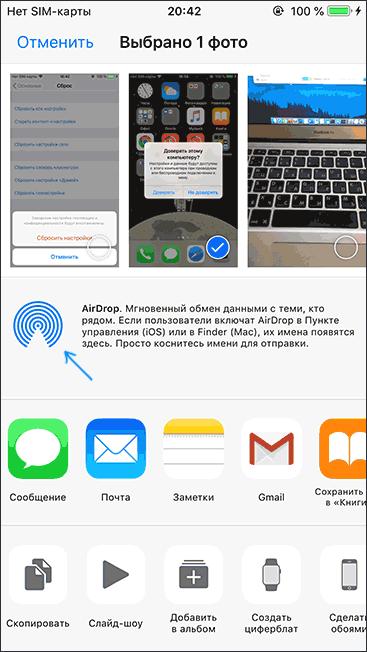 Передача фото с iPhone в AirDrop