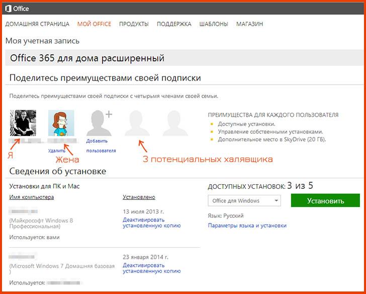 Предоставление подписки Office другим пользователям