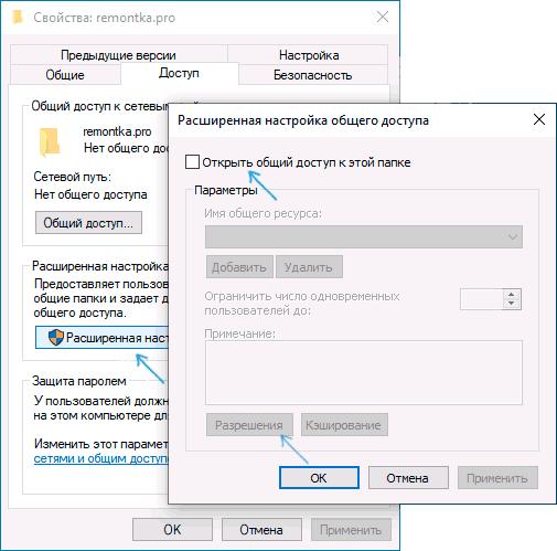 Общий доступ к диску в Windows 10