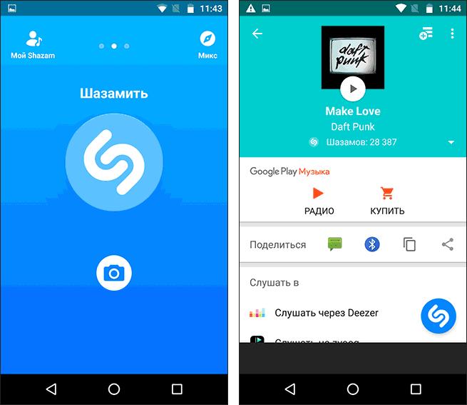Определение музыки по звуку в Shazam