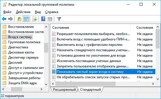 Показывать чистый экран входа в систему