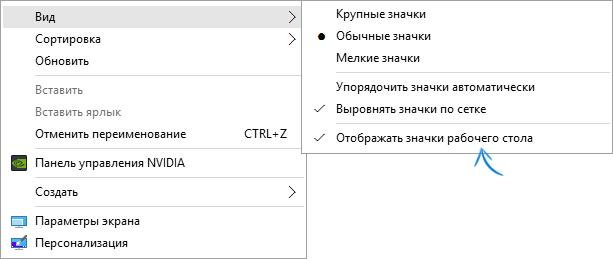 Отображение значков на рабочем столе Windows 10