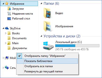 Включить библиотеки в Windows 8.1