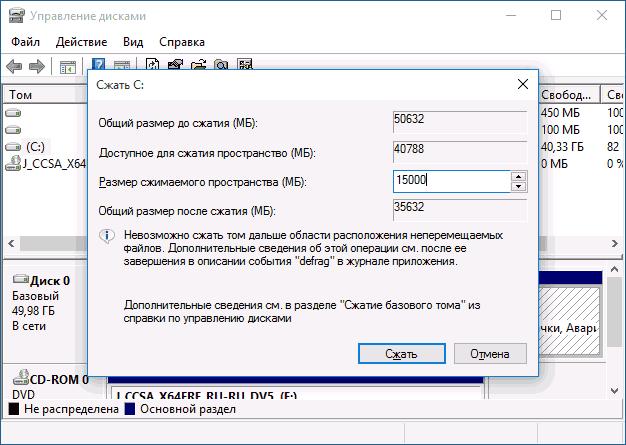 Сжать том в Windows 10