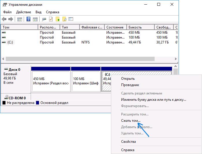 Сжать диск в управлении дисками