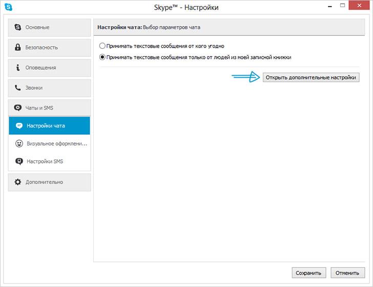 Расширенные настройки Skype