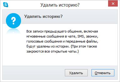 Предупреждение об удалении переписки в Skype