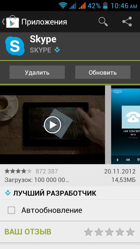 Skype в Google Play Market