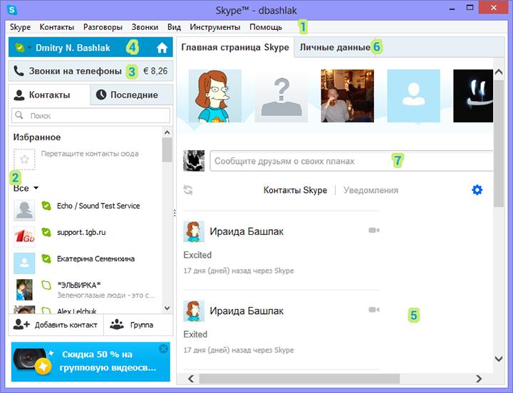 Элементы управления в главном окне Skype