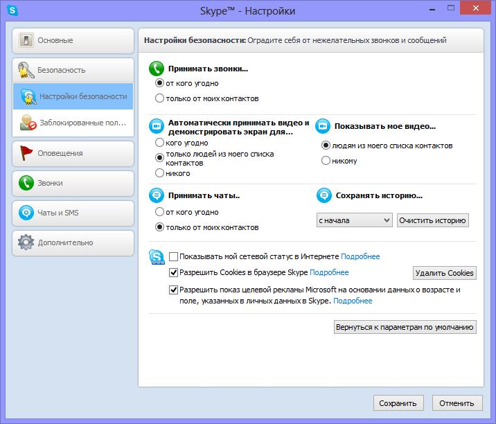 Настройки безопасности Skype