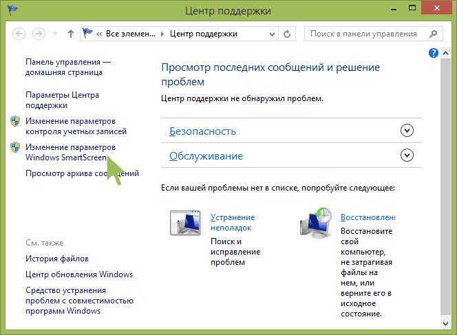 Изменение параметров Windows SmartScreen