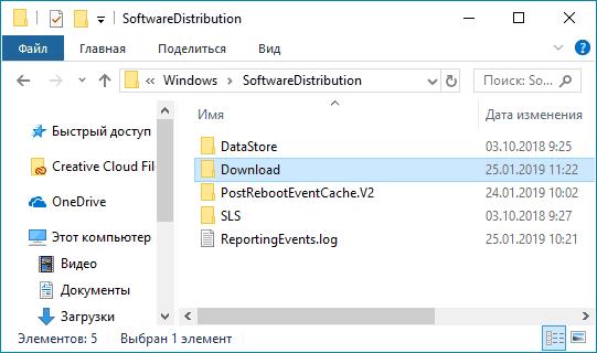 Папка SoftwareDistribution на диске C