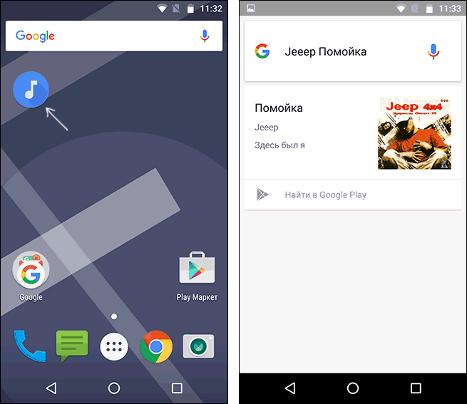 Использование Sound Search for Google Play