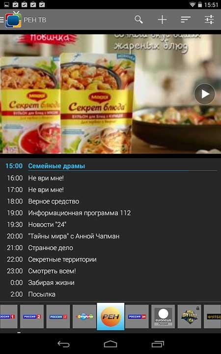 SPB TV для Android