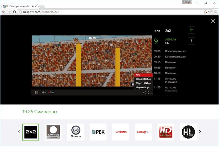 Прямой эфир онлайн ТВ SPB
