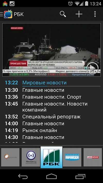 Программе передач в SPB TV