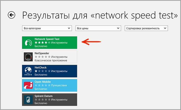 Программа для проверки скорости Интернета в магазине Windows