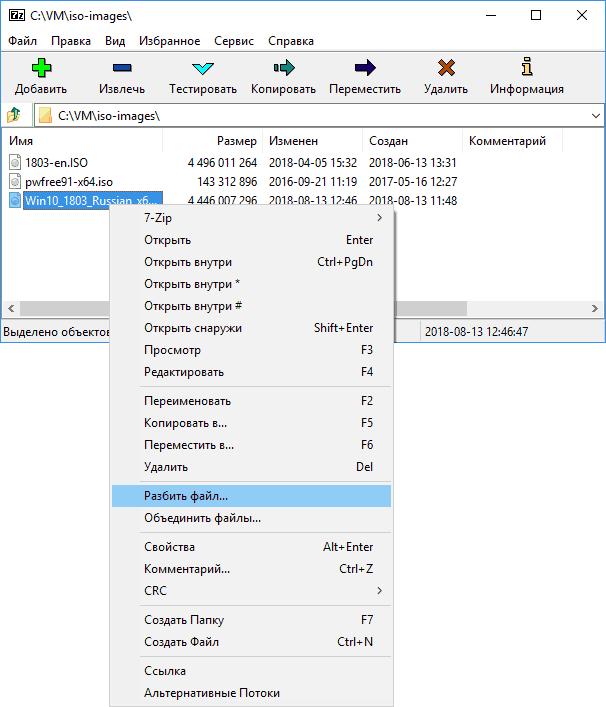 Разбить большой файл в 7-Zip