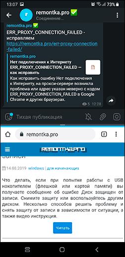 Разделение экрана Android на 2 части на Samsung