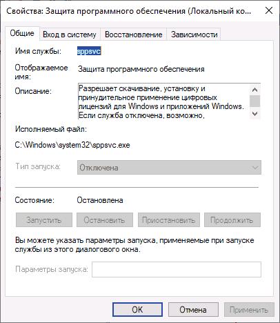 Служба защиты программного обеспечения отключена