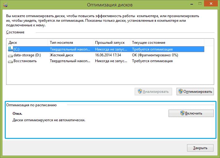 Отключение дефрагментации SSD