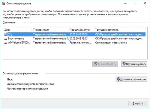 SSD обнаружен Windows
