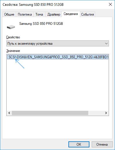 SSD работает в режиме AHCI