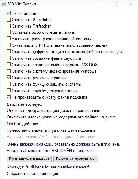 Программа SSD Mini Tweaker
