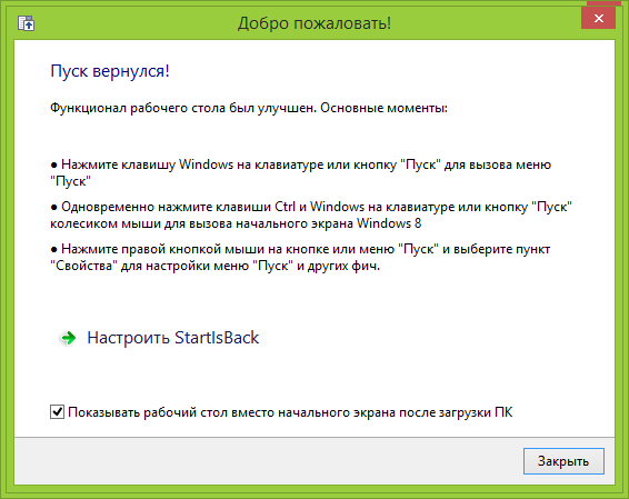 Установка Пуск для Windows 8.1 завершена