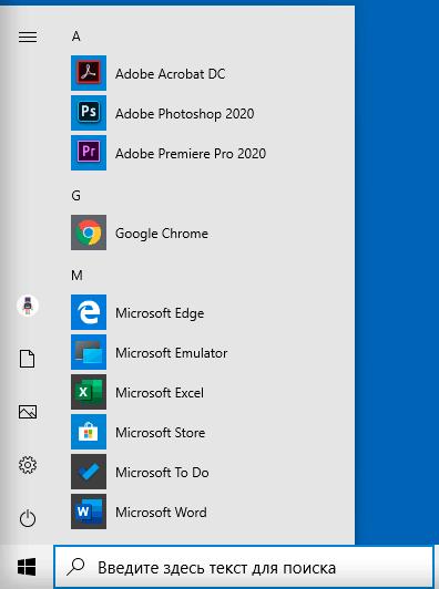 Меню Пуск Windows 10 без плиток