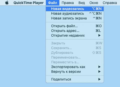 Новая видеозапись в QuickTime Player